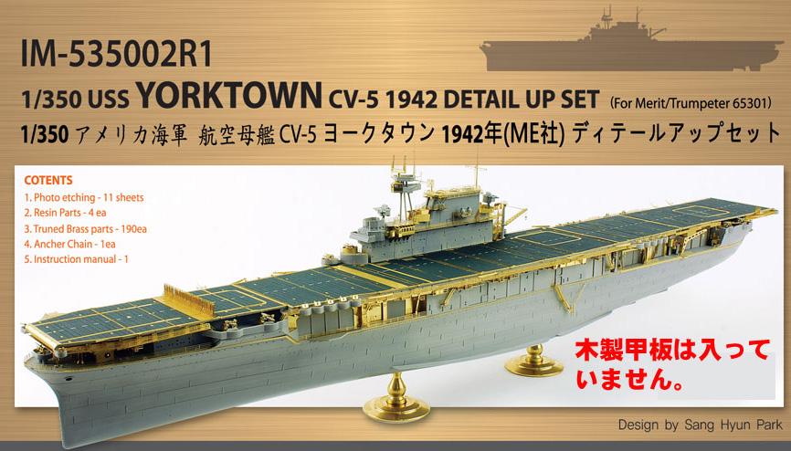 IM53502 1/350 アメリカ海軍 空母 CV-5 ヨークタウン 1942年(ME社)用 ディテールアップセット