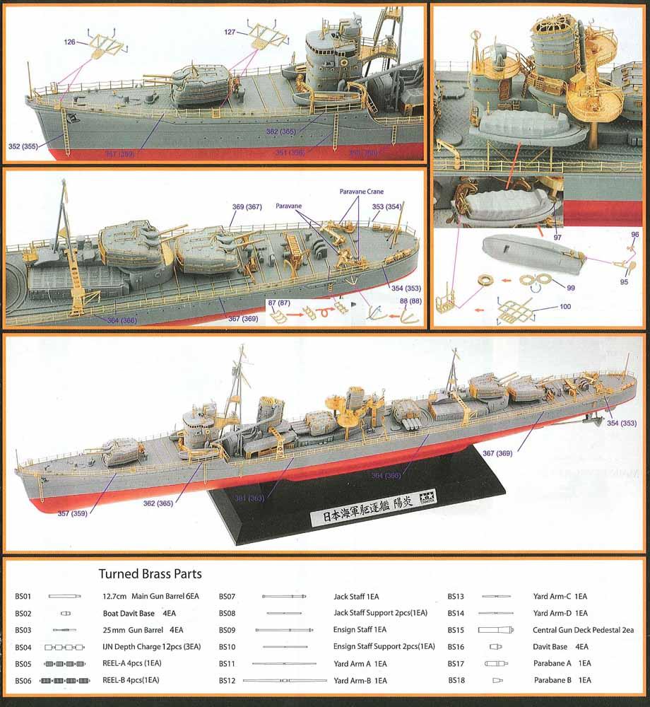 IM53503 1/350 日本海軍 駆逐艦 陽炎(T社)用 ディテールアップパーツセット