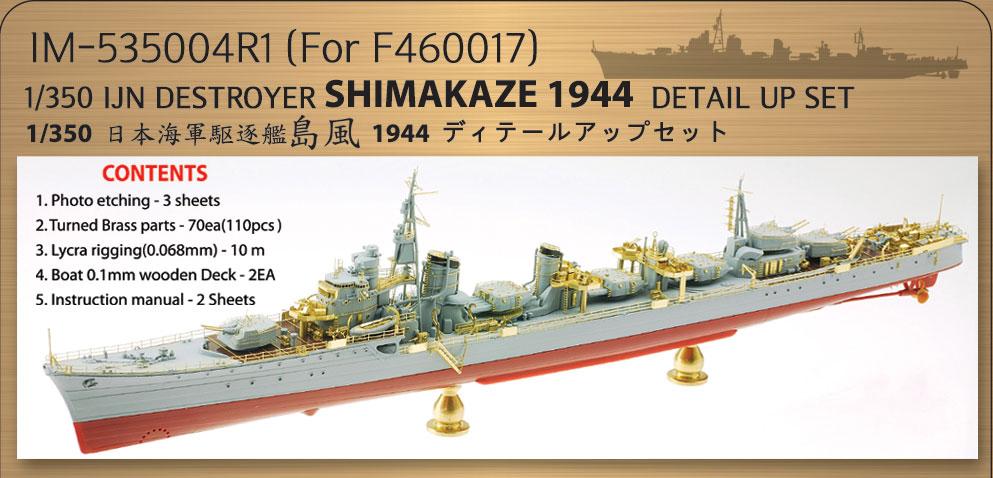 IM53504 1/350 日本海軍 駆逐艦 島風(F社)用 ディテールアップパーツセット