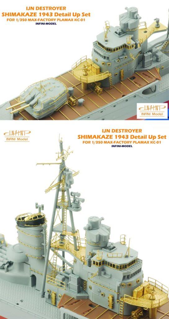 IM53506 1/350 日本海軍 駆逐艦 島風 竣工時(MX社)用 ディテールアップパーツセット