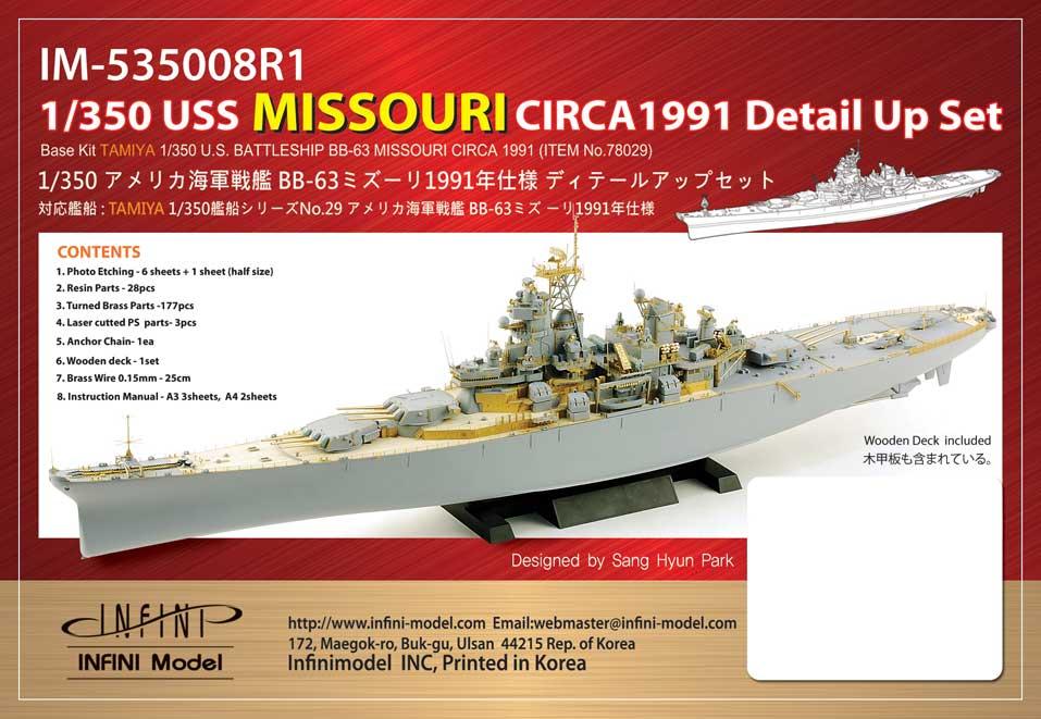 IM53508 1/350 アメリカ海軍 戦艦 BB-63 ミズーリ1991用(T社)用 ディテールアップパーツセット