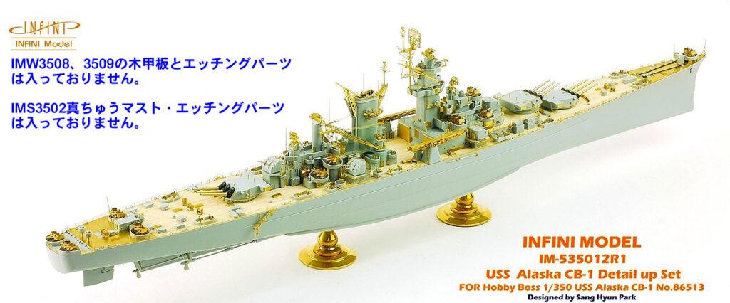 IM53512R2 1/350 アメリカ海軍 大型巡洋艦アラスカCB-1(HB社)用 ディテールアップパーツセット 木製甲板無し