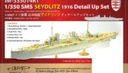 IM53514 1/350 ドイツ海軍 巡洋戦艦 ザイドリッツ用 ディテールアップパーツセット