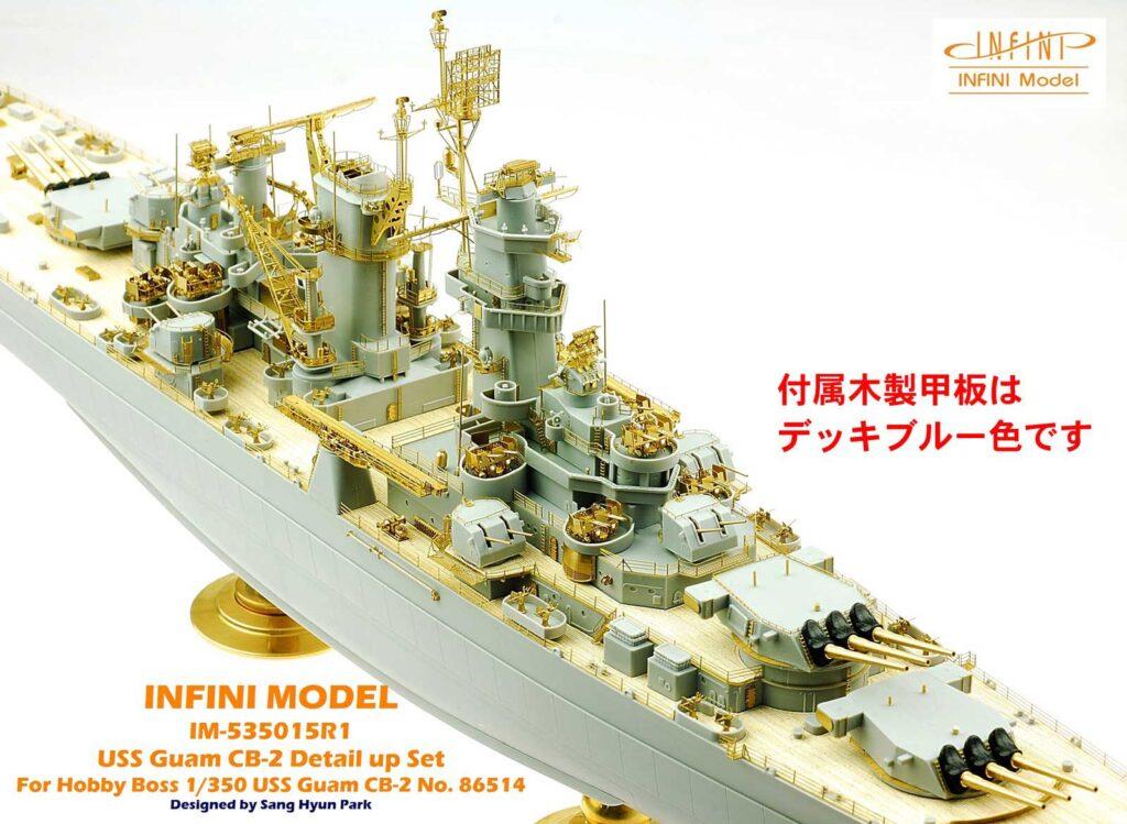IM53515 1/350 アメリカ海軍 大型巡洋艦 CB-2 グアム(HB社)用 ディテールアップパーツセット
