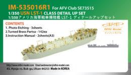IM53516 1/350 アメリカ海軍 LST-1(AFV社)用 ディテールアップパーツセット