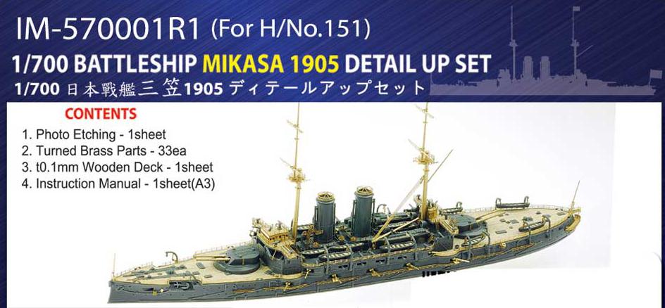 IM5701 1/700 日本海軍 戦艦 三笠 1905(H社)用 ディテールアップパーツセット