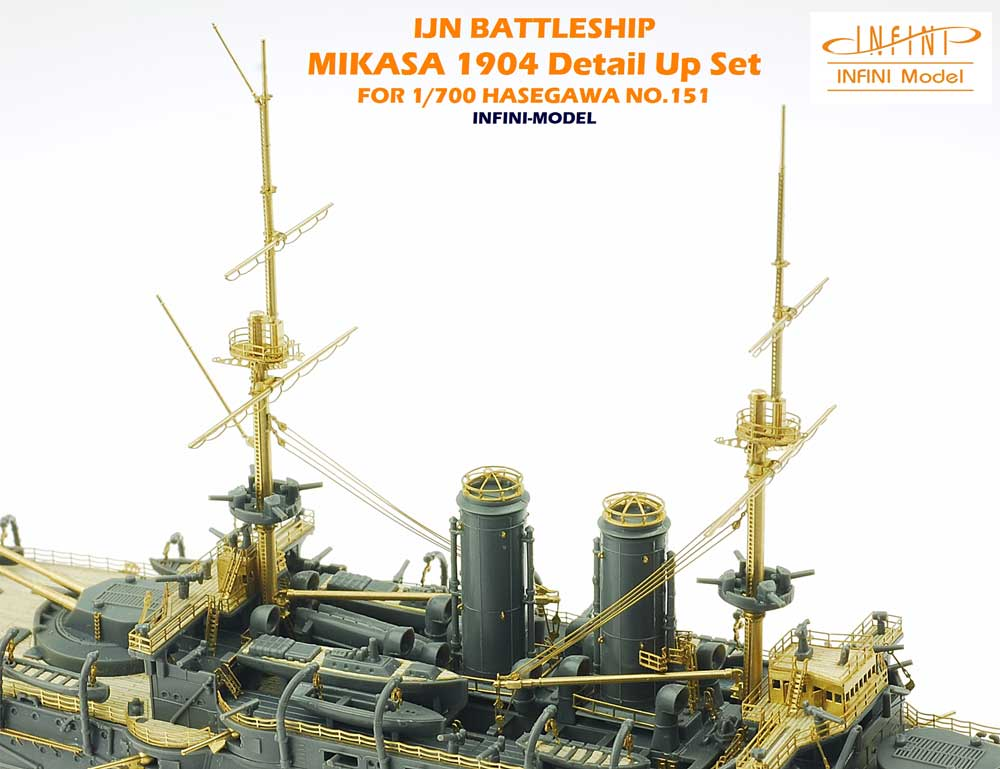 IM5701B 1/700 日本海軍 戦艦 三笠 1904(H社)用 ディテールアップパーツセット