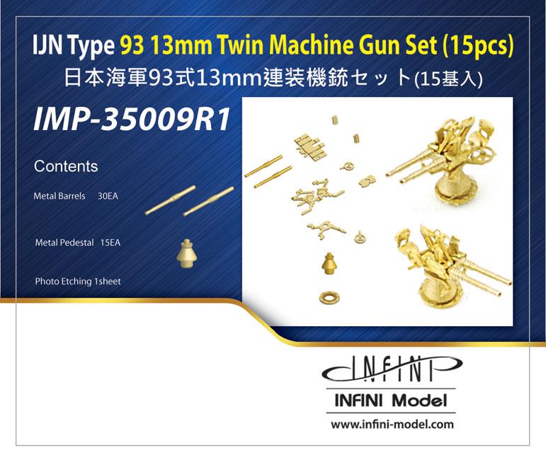 IMP3509 1/350 日本海軍 九三式13mm機銃セット(15基入り)