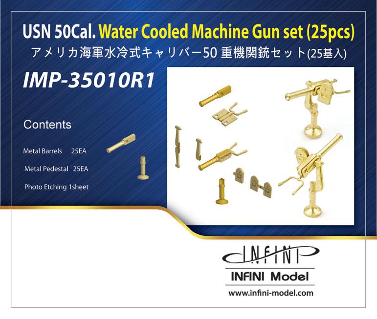 IMP3510 1/350 アメリカ海軍 12.7mm水冷式機関銃セット(25基入り)