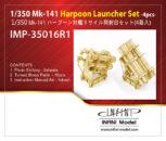 IMP3516 1/350 アメリカ海軍 ハープーンミサイルセット(4基入り)