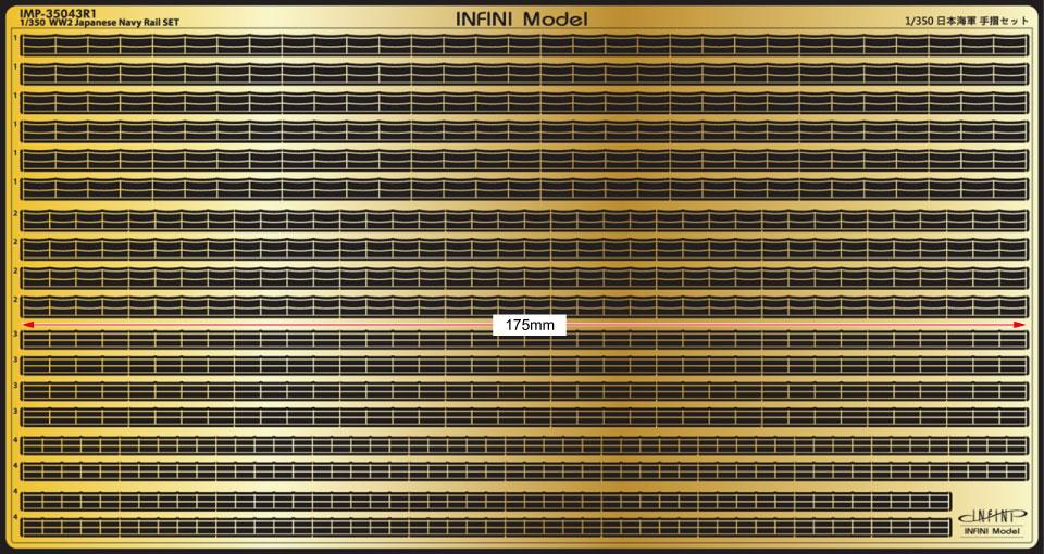 IMP3543 1/350 日本海軍 手すりセット