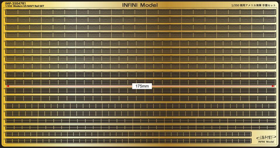 IMP3547 1/350 現用 アメリカ海軍 手すりセット