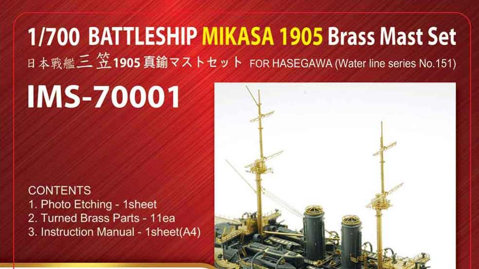 IMS7001 1/700 日本海軍 戦艦 三笠 1905(H社No.151)用 マストセット