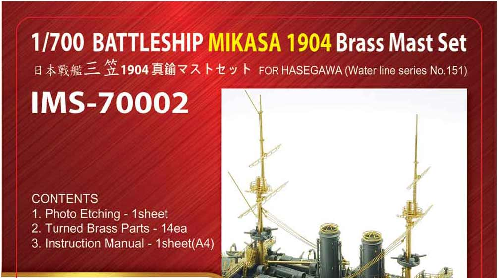 IMS7002 1/700 日本海軍 戦艦 三笠 1904(H社No.151)用 マストセット