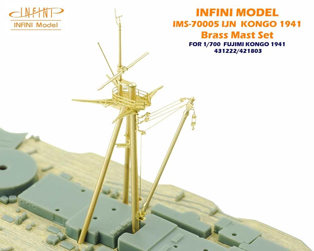 IMS7005 1/700 日本海軍 戦艦 金剛 1941(F社431222/421803)用 マストセット