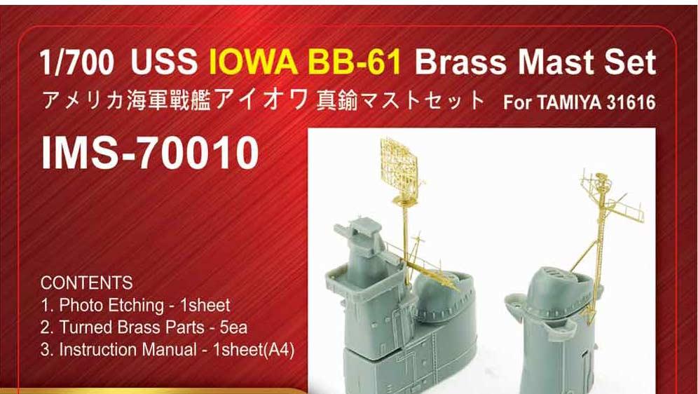 IMS7010 1/700 アメリカ海軍 戦艦 アイオワ(T社31616)用 マストセット