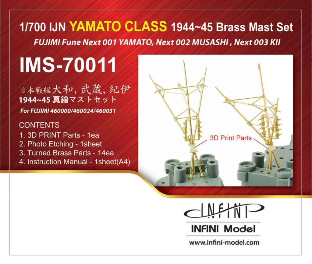 IMS7011 1/700 日本海軍 戦艦 大和・武蔵・紀伊(F社NEXT)用 マストセット