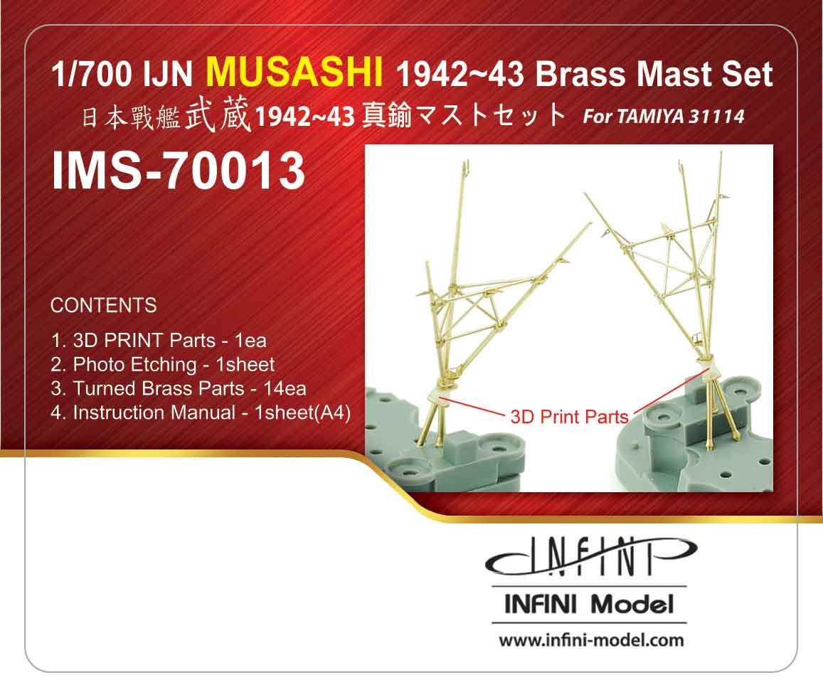IMS7013 1/700 日本海軍 戦艦 武蔵(T社31114)用 マストセット