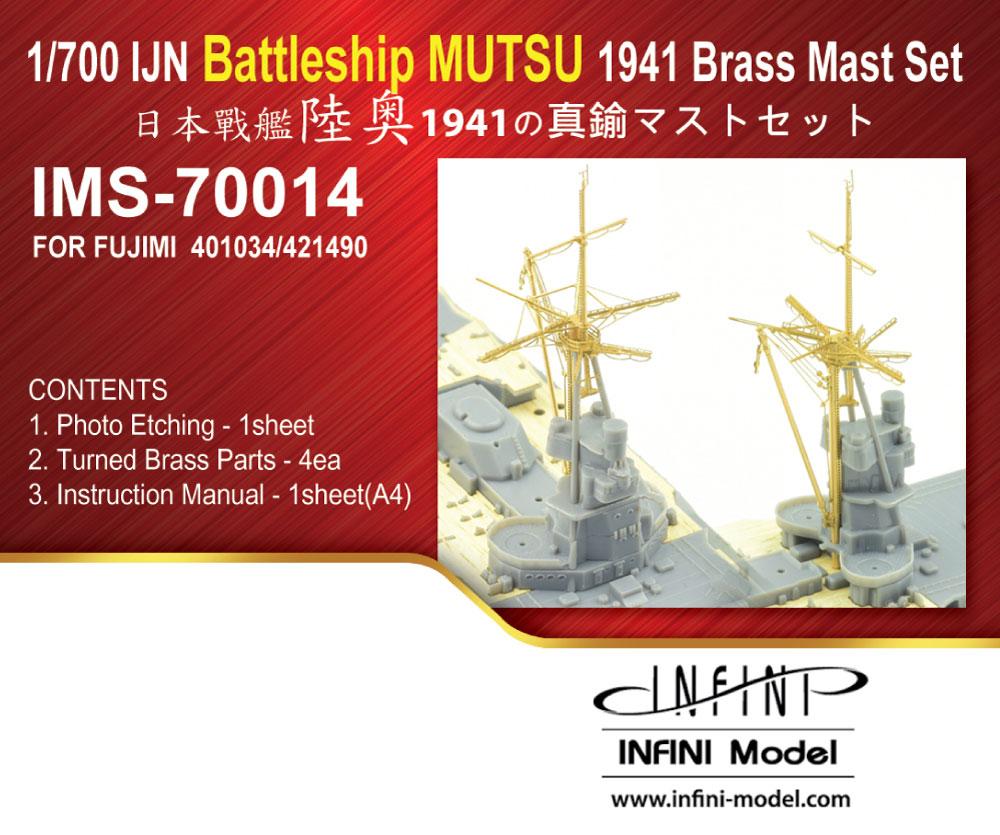 IMS7014 1/700 日本海軍 戦艦 陸奥 1941(F社)用 マストセット