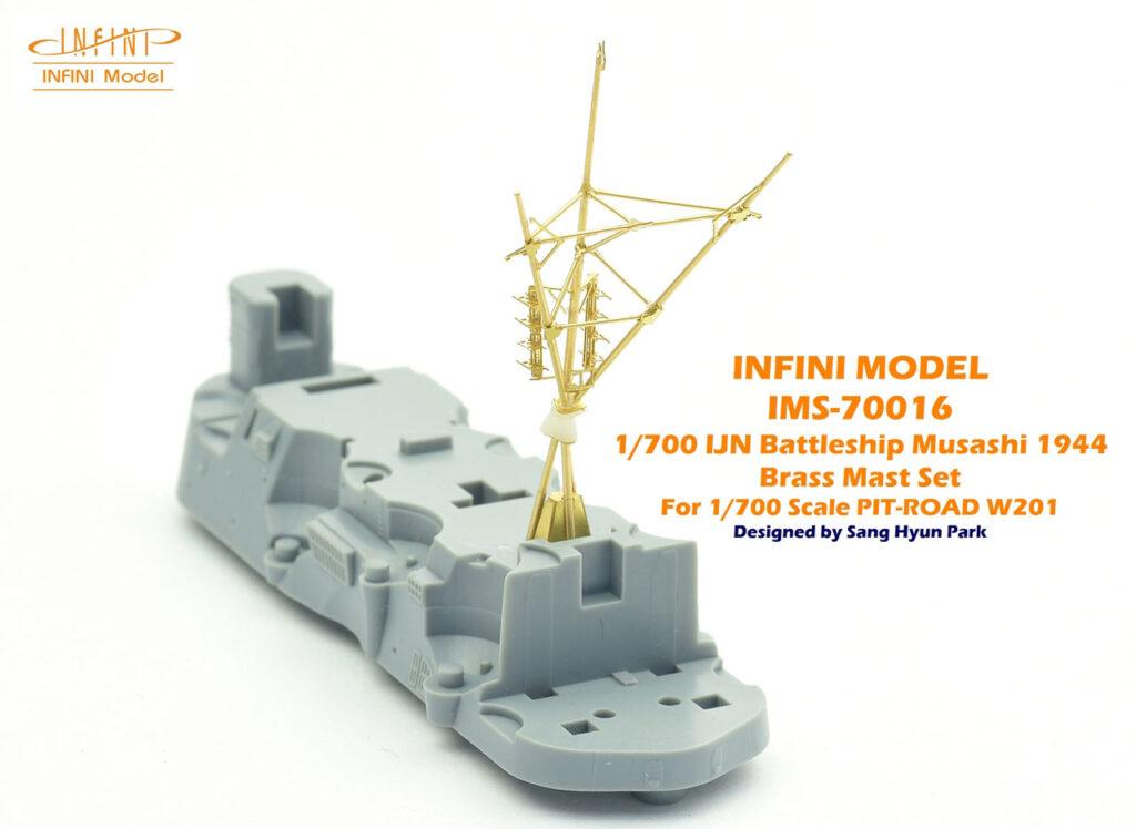 IMS7016 1/700 日本海軍 戦艦 武蔵 レイテ沖海戦時(ピットロード)用 ディテールアップパーツセット