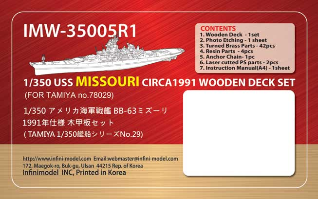 IMW3505 1/350 アメリカ海軍 戦艦 BB-63 ミズーリ1991(T社)用 木製甲板
