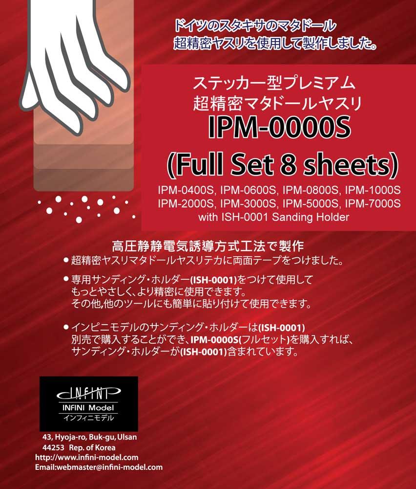 IPM0000S ステッカー型マタドールやすりフルセット ホルダー付き