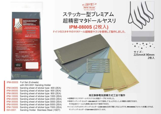 IPM0800S ステッカー型マタドールやすり 800番