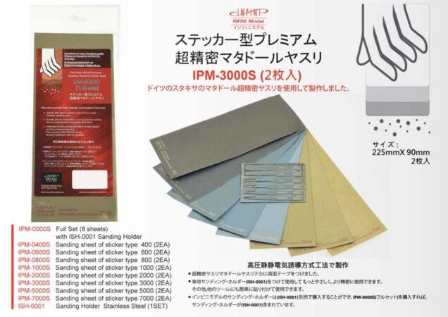IPM3000S ステッカー型マタドールやすり 3000番