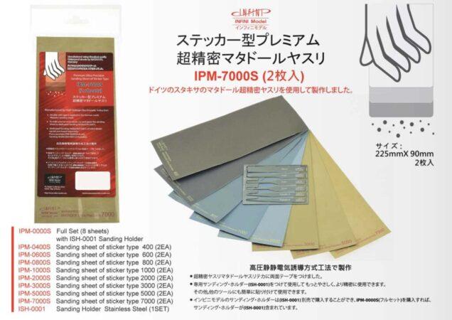 IPM7000S ステッカー型マタドールやすり 7000番