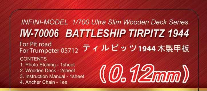 IW7006 1/700 ドイツ海軍 戦艦 ティルピッツ 1944(ピットロード)用 木製甲板 エッチングパーツ、アンカーチェーン付き