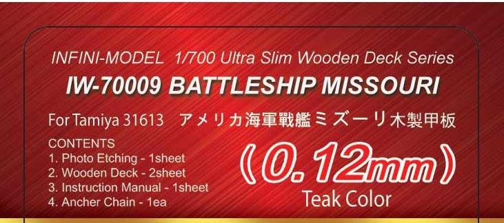 IW7009 1/700 アメリカ海軍 戦艦 ミズーリ(T社31613用)用 木製甲板 チーク材色 エッチングパーツ、アンカーチェーン付き