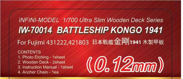 IW7014 1/700 日本海軍 戦艦 金剛 1941(F社431222/421803)用 木製甲板 エッチングパーツ、アンカーチェーン付き