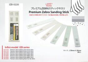 IZB0220 プレミアムZEBRAスティックやすり220番