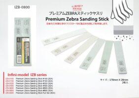 IZB0800 プレミアムZEBRAスティックやすり800番