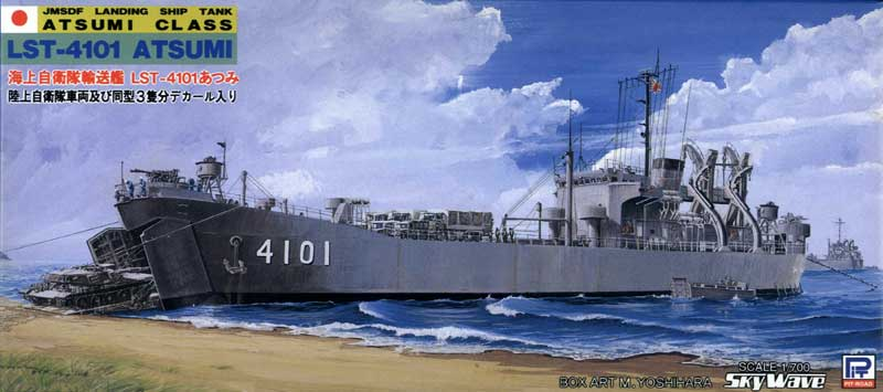 J18 1/700 LST-4101 海上自衛隊 輸送艦 あつみ