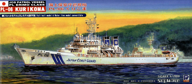 J34 1/700 海上保安庁 えりも型巡視船 PL-06 くりこま