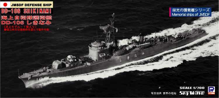 J51 1/700 海上自衛隊 護衛艦 DD-106 しきなみ