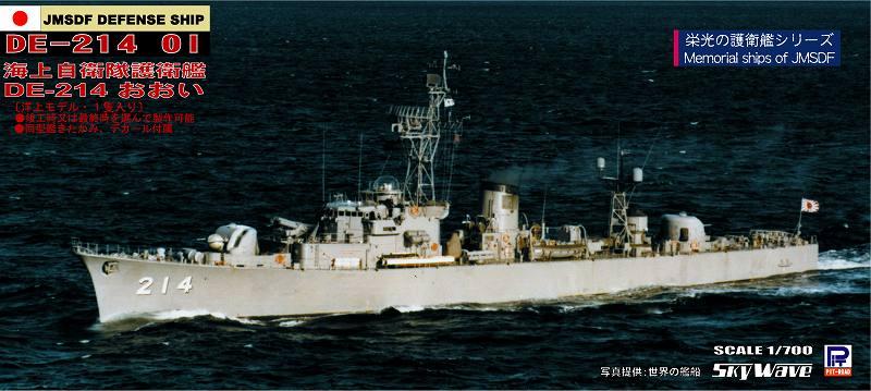 J59 1/700 海上自衛隊 護衛艦 DE-214 おおい