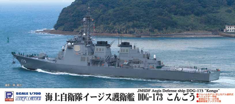 J60 1/700 海上自衛隊 イージス護衛艦 DDG-173 こんごう