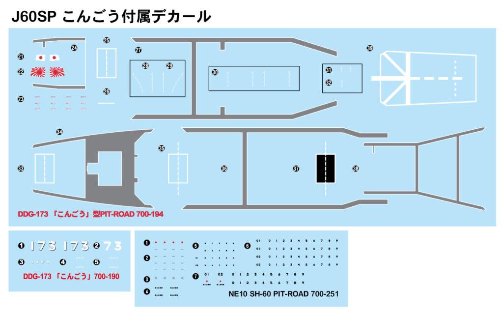 J60SP 1/700 海上自衛隊 イージス護衛艦 DDG-173 こんごう 新装備付き