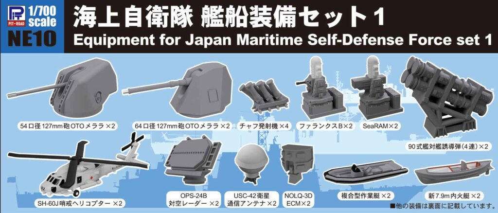 J61SP 1/700 海上自衛隊護衛艦 DD-101 むらさめ 新装備/エッチングパーツ付き