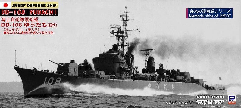 J62 1/700 海上自衛隊 護衛艦 DD-108 ゆうだち(初代)