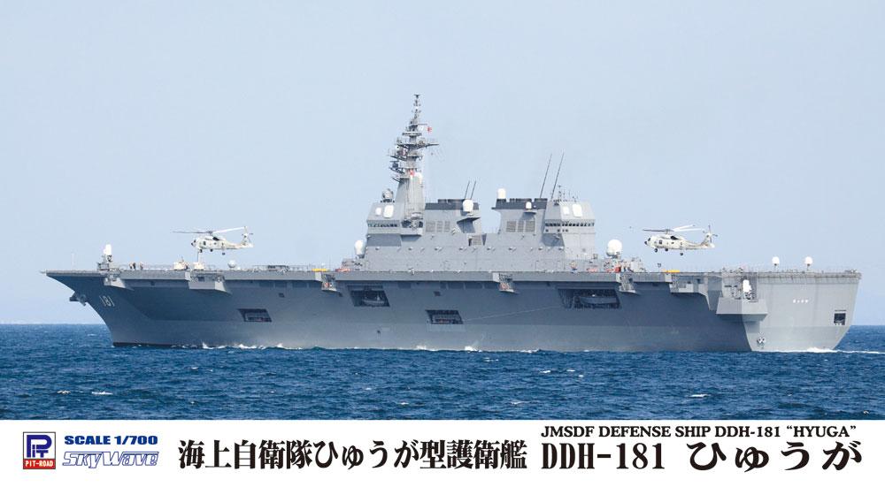 J69 1/700 海上自衛隊 護衛艦 DDH-181 ひゅうが(いせ製作可)