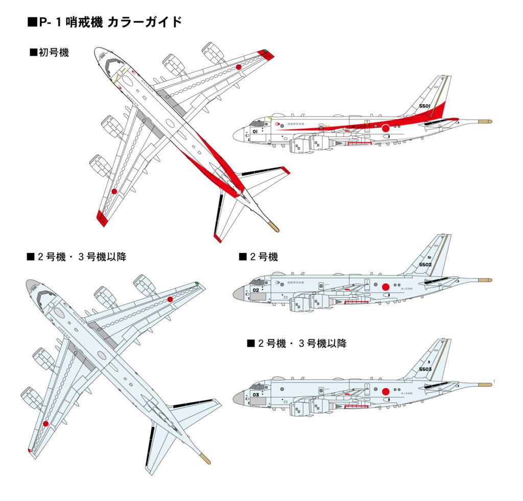 J69SP 海上自衛隊 護衛艦 DDH-181 ひゅうが スペシャル(P-1,P-3C 哨戒機 各1機付き)