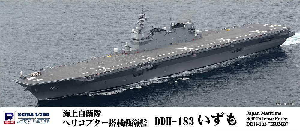 J72 1/700 海上自衛隊 護衛艦 DDH-183 いずも