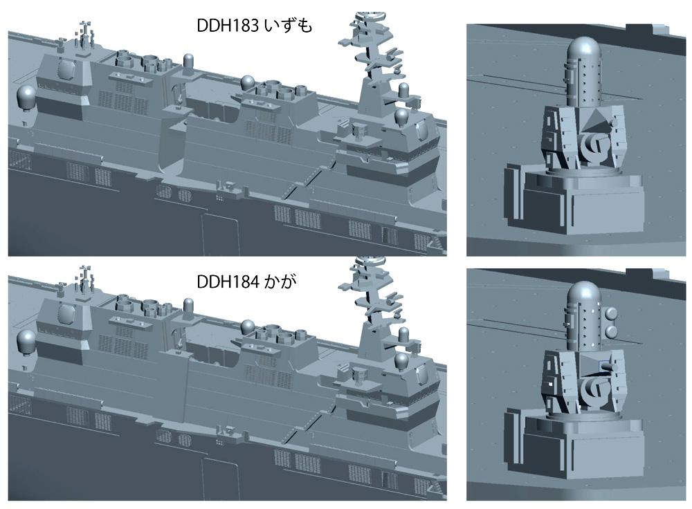 J75 1/700 海上自衛隊 護衛艦 DDH-184 かが(かが専用パーツ付き)