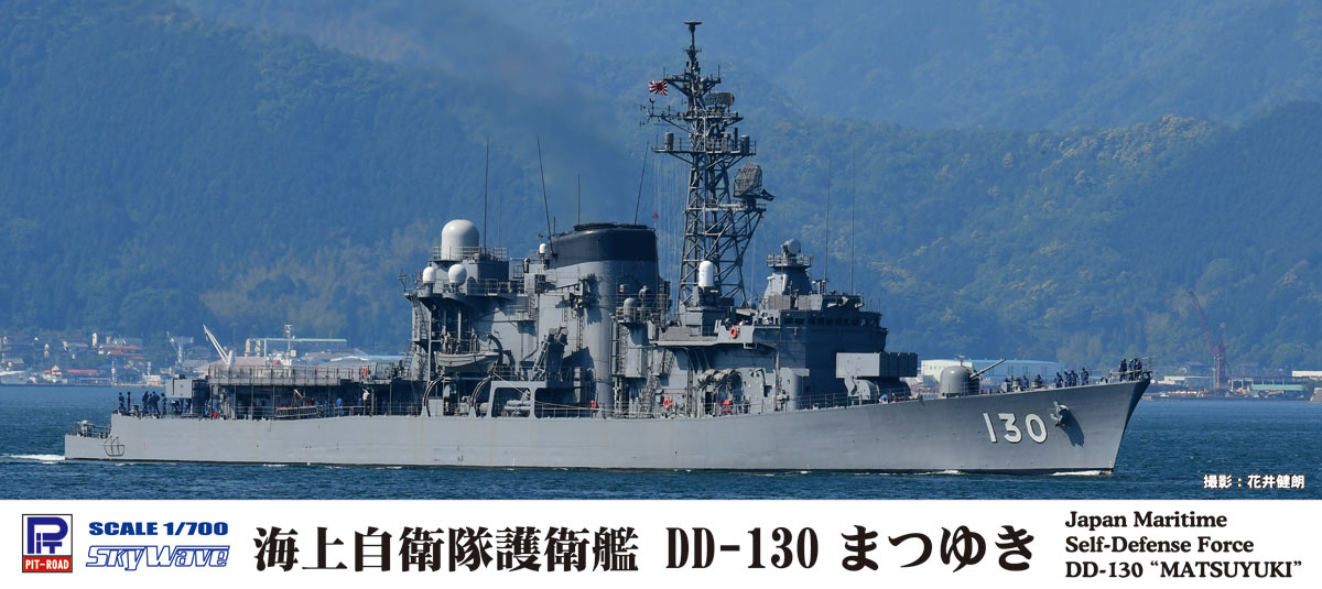 J79 1/700 海上自衛隊 護衛艦 DD-130 まつゆき