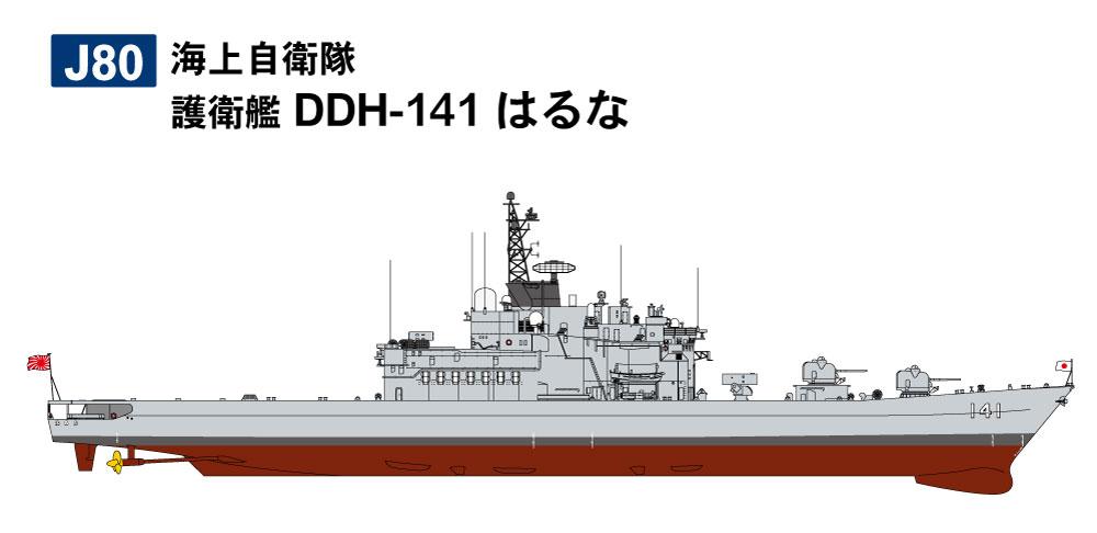 J80 1/700 海上自衛隊 護衛艦 DDH-141 はるな