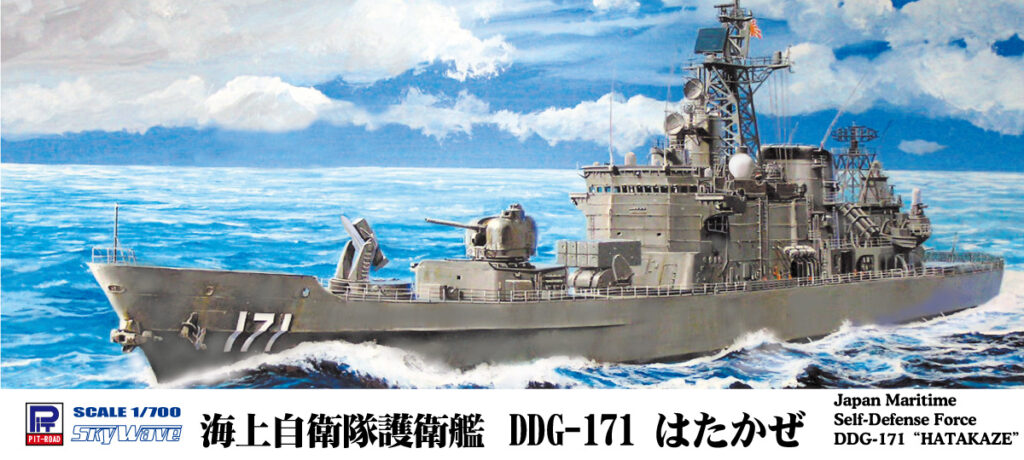 J86 1/700 海上自衛隊 護衛艦 DDG-171 はたかぜ