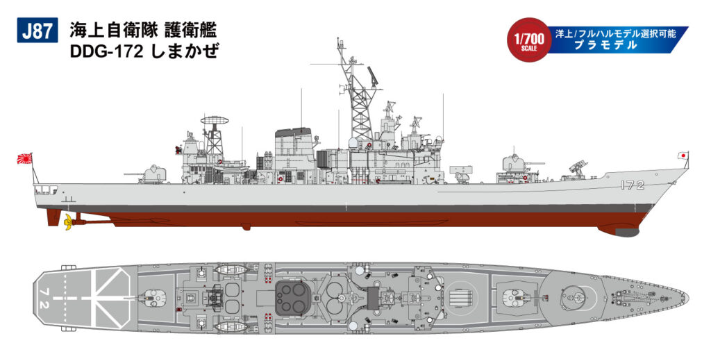 J87 1/700 海上自衛隊 護衛艦 DDG-172 しまかぜ